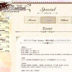 「Code:Realize ~ 創世の姫君 ~」スペシャルイベント(昼の部)