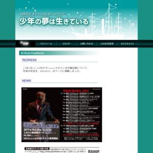 山本正之TOUR IN FALL 2017 新潟リクエストショー