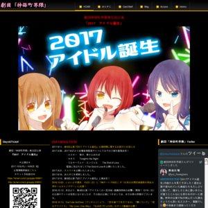 劇団「神保町界隈」第五回公演 『2017 アイドル誕生』10/9星組