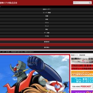 中野×杉並アニメフェス2017/スーパーロボットまんがまつり