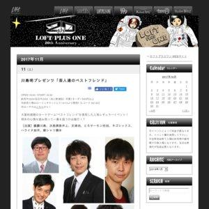 川島明プレゼンツ「芸人達のベストフレンド」(2017年11月11日)