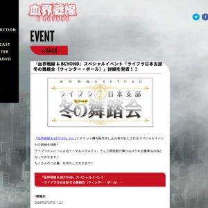 『血界戦線 & BEYOND』スペシャルイベント ~ライブラ日本支部 冬の舞踏会(ウィンター・ボール)~