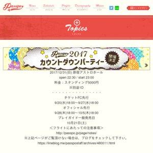 PASSPO☆2017カウントダウンパーティー