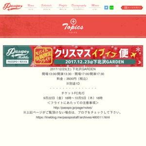 モバイル会員限定フライトクリスマスイブイブ便【2部】