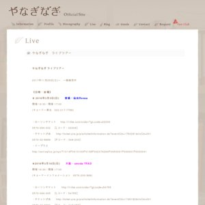 やなぎなぎ ライブツアー2018「ナッテ」 福岡公演