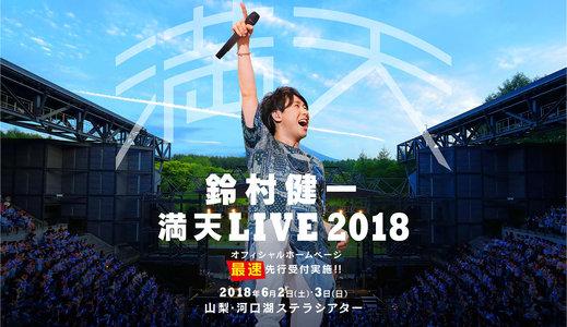 鈴村健一 満天LIVE 2018 1日目