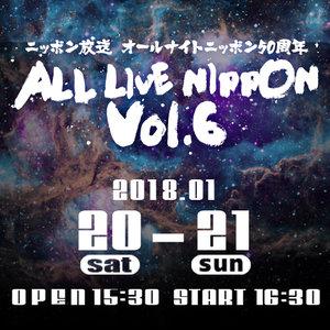ニッポン放送 オールナイトニッポン50周年 ALL LIVE NIPPON Vol.6<DAY 1>