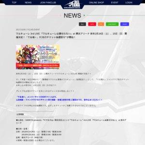 ワルキューレ 3rd LIVE 『ワルキューレは裏切らない』at 横浜アリーナ 1日目
