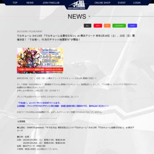 ワルキューレ 3rd LIVE 『ワルキューレは裏切らない』at 横浜アリーナ 2日目