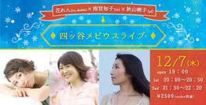 四ツ谷メビウスライブ 花れん&雨宮智子&秋山暁子