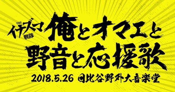 JTB×SMA☆アーティスト×THEイナズマ戦隊 presents「俺とオマエで野音の打ち上げ」