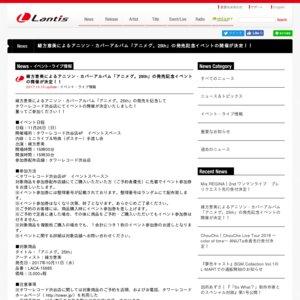 緒方恵美 アニソン・カバーアルバム「アニメグ。25th」発売記念イベント