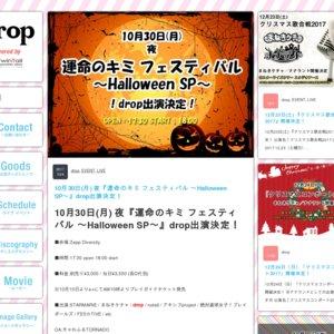 運命のキミ フェスティバル 〜Halloween SP〜