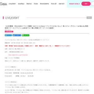 「バンドじゃないもん! 再メジャーデビュー1st Mini AL発売記念リリースイベント」@渋谷マルイ屋上特設ステージ 1部