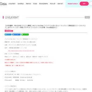 「バンドじゃないもん!再メジャーデビュー 1st Mini AL発売記念リリースイベント」@ダイバーシティ東京プラザ 2Fフェスティバル広場