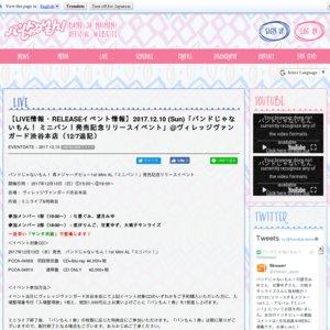 「バンドじゃないもん! 再メジャーデビュー1st Mini AL発売記念リリースイベント」@ヴィレッジヴァンガード渋谷本店 1部
