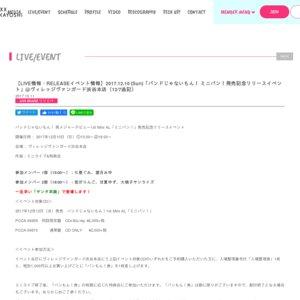 「バンドじゃないもん! 再メジャーデビュー1st Mini AL発売記念リリースイベント」@ヴィレッジヴァンガード渋谷本店 2部