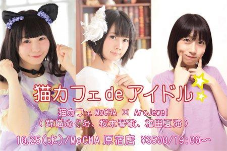 猫カフェ de アイドル☆ 【猫カフェMoCHA × ArcJewel 】コラボ