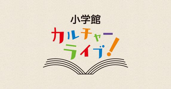 小学館カルチャーライブ!<声優・木村良平と読書会>