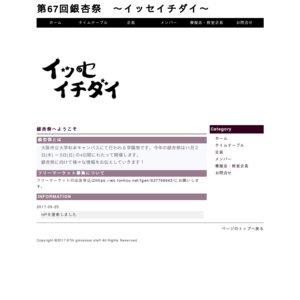 大阪市立大学大学祭 講演会