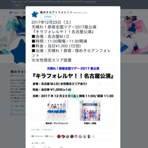天晴れ!原宿全国ツアー2017昼公演『キラフォレルヤ!!名古屋公演』