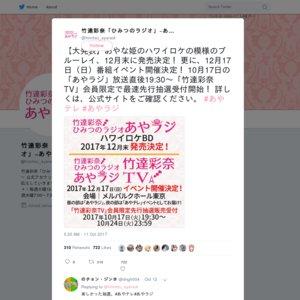 竹達彩奈「ひみつのラジオ」~あやラジ~公開イベント2017 (昼の部)