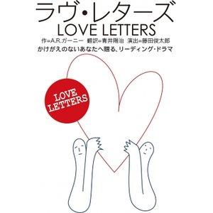 朗読劇『ラヴ・レターズ ~青井陽治追悼公演~』 (六本木公演)