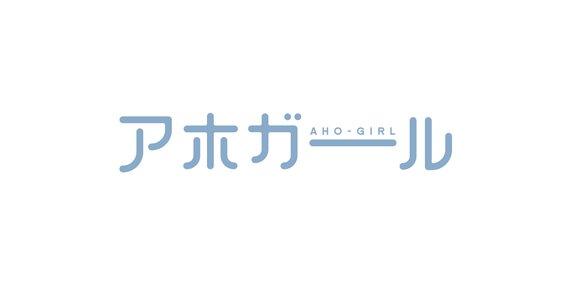 TVアニメ「アホガール」トークイベント