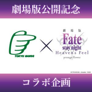 東急ハンズ×劇場版「 Fate/stay night [Heaven's Feel]」のコラボ開催スタートと劇場版公開記念 下屋則子さんサイン入りお渡し会