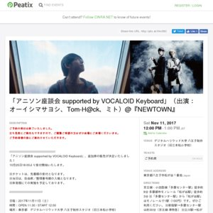 アニソン座談会 supported by VOCALOID Keyboard