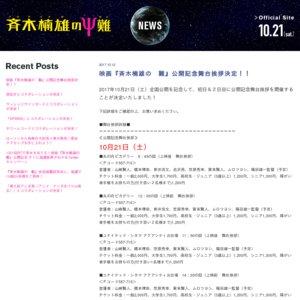 映画『斉木楠雄のΨ難』公開記念舞台挨拶(新宿ピカデリー 18:00の回 上映前)