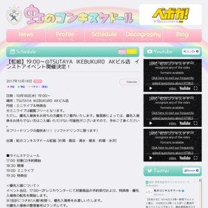 【虹組】19:00~@TSUTAYA IKEBUKURO AKビル店 インストアイベント(10/18)