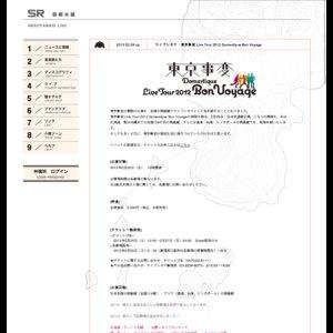 ライブシネマ 「東京事変 Live Tour 2012 Domestique Bon Voyage」