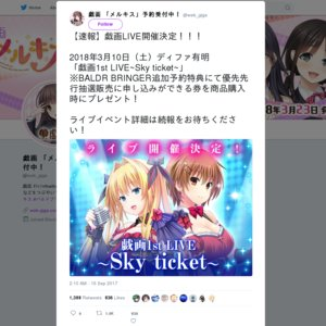 戯画1st LIVE~Sky ticket~ 夜の部