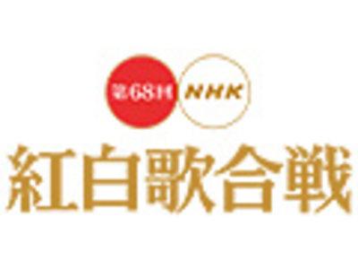 「第68回 NHK紅白歌合戦」番組観覧