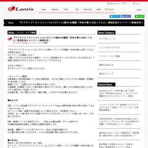 『ラブライブ!サンシャイン!!』TVアニメ2期オープニング主題歌『未来の僕らは知ってるよ』発売記念キャンペーン(3年生) TSUTAYA SHIBUYA 1回目