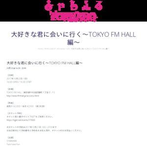 大好きな君に会いに行く〜TOKYO FM HALL編〜(2017/10/22夜の部)