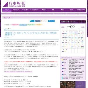 乃木坂46 19thシングル「いつかできるから今日できる」発売記念 全国握手会 (千葉)