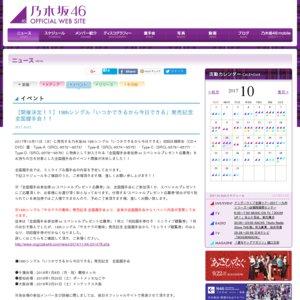 乃木坂46 19thシングル「いつかできるから今日できる」発売記念 全国握手会 (愛知)