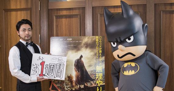 「DCスーパーヒーローズvs鷹の爪団」初日舞台挨拶(11:50の回上映後)