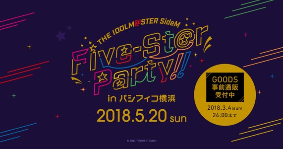 THE IDOLM@STER SideM Five-St@r Party!! 夜公演