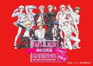 美男高校地球防衛部LOVE!CG LIVE!眉難祭! LOVE!LOVE!の部