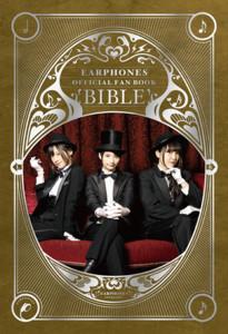 """「イヤホンズ オフィシャルファンブック BIBLE」リリースイベント """"イヤホンズ Xmas Fan Meeting""""  第1回"""
