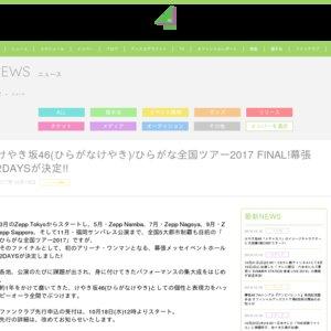 けやき坂46(ひらがなけやき)「ひらがな全国ツアー2017 FINAL!」1日目