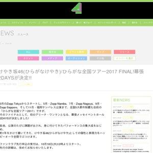 けやき坂46(ひらがなけやき)「ひらがな全国ツアー2017 FINAL!」2日目
