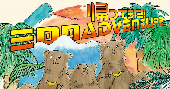 """フジファブリック LIVE TOUR 2018 """"帰ってきた!!三日月ADVENTURE"""" 東京公演 2日目"""