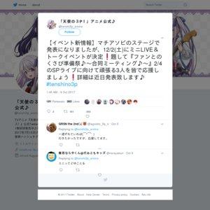 天使の3P!『ファンとのくさび準備祭♪〜合同ミーティング♪〜』 夜公演