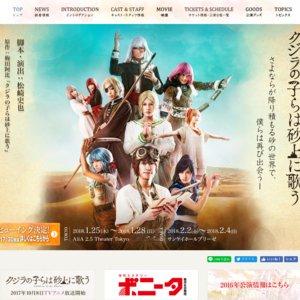 【大阪公演】舞台 クジラの子らは砂上に歌う 2/3 マチネ