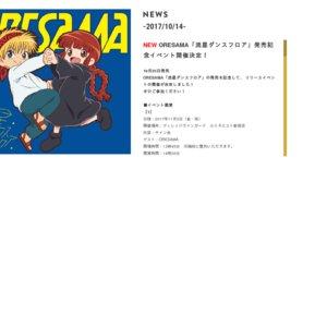 ORESAMA「流星ダンスフロア」発売記念イベント  SHIBUYA TSUTAYA 2階特設会場