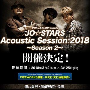 JO☆STARS Acoustic Session 2018 〜Season 2〜 東京公演1日目